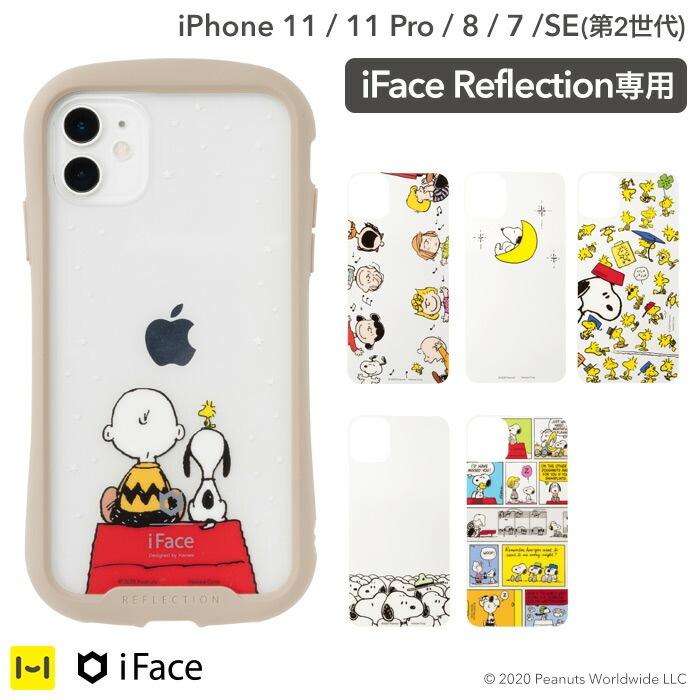 [iPhone 11 Pro/11/8/7/SE(第2世代)専用] スヌーピー PEANUTS ピーナッツ iFace Reflection 専用 インナーシート