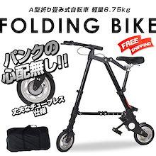 A型折り畳み式自転車 軽量 収納 コンパクト 機能性 デザイン性 a 折りたたみ 自転車 アウトドア 通勤 旅 電車 車 輪行 ad048