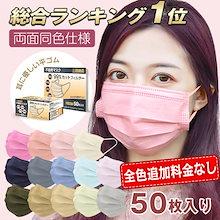 【期間限定】【総合ランキング1位受賞】マスク 50枚 不織布 3層 使い捨て 血色感アップ ウイルス