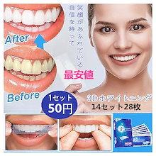 当日配達送料無料!qoo10最低価格に挑戦する 歯に貼るホワイトニングシート 3Dホワイト トゥースホワイトニングストリップス 歯のホワイトニング 歯 美白 歯