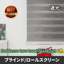 [noblesse_two_tone6色]★遮光ブラインド★快適なトンボ!熱い日光を避ける方法!簡単設置で最高の遮光効果を得られます。