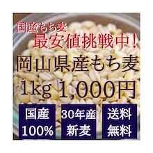 もち麦 国産 キラリモチ 1kg チャック付