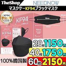 [NEED NOW]KF94 マスク/ブラックマスク/3D立体構造/耳が楽なマスク/個包装/100%韓国食品医薬品安全処認証/三重フィルター/20枚 40枚 60枚/ISO認証/微粒子ブロック効果