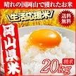 晴れの国岡山県で獲れたお米 20kg (10kg×2袋) クーポン使用可能