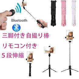 【2020進化版】自撮り棒 Bluetooth セルカ棒 軽量 無線 三脚/一脚兼用 360度回転 5段伸縮 Bluetooth リモコン 折りたたみ 持ち運びに便利 iPhone/Andoridなど