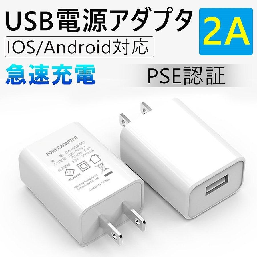 USB充電器 USB電源アダプター IOS/Android対応 2A 高速充電 高品質 PSE認証 スマホ充電器 ACコンセント アンドロイド チャージャ 急速 超高出力