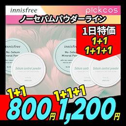 💜[INNISFREE]💜★1+1+1★ノーセバムミネラルパウダー/No Sebum Mineral Powder/ アニュームセバムコントロールパウダーanewm
