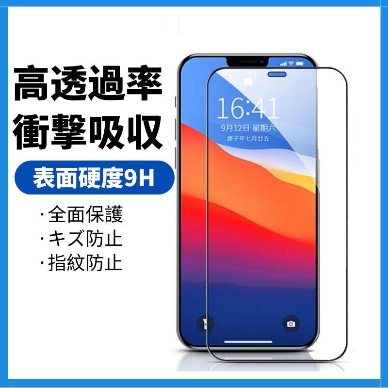 iPhone12 mini/12 Pro/12 Pro Max iPhone 11/11 Pro/iPhone 11 Pro Max用全画面保護強化ガラスフィルム/シート/シール/飛散防止【A389】