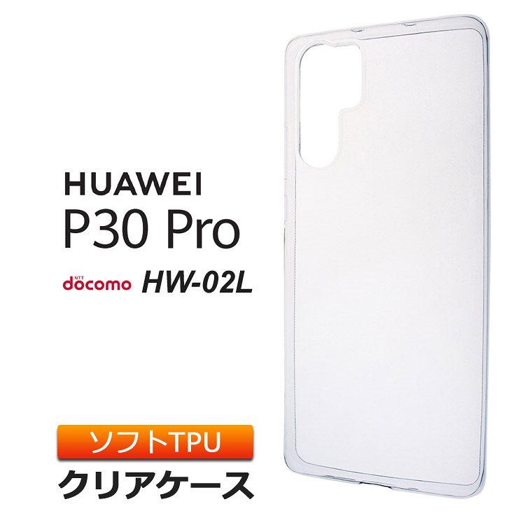 HUAWEI P30 Pro HW-02L ソフトケース カバー TPU クリア ケース 透明 無地 シンプル ファーウェイ ピーサーティープロ docomo HW02L スマホケース スマホカバー