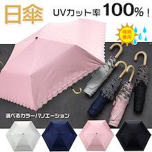 日傘 折りたたみ UVカット 100%カット 晴雨兼用 防水加工 紫外線予防 かわいい ny115