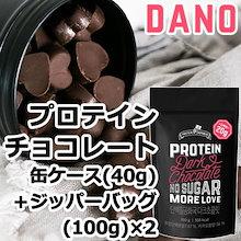 DANO(ダノ) チョコレートでダイエット 【プロテインチョコレート】(缶ケース 40g*1 + ジッパーバック 100g*2) 韓国のSNSで大人気!