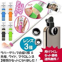 【セット売り】送料無料 !自撮り棒 シャッター付き  セルカレンズ 3種類 お得なセット 色お任せ 多機種対応 iphone7 iphone7Plus も対応 スマホレンズ 3種類 折りたたみ式