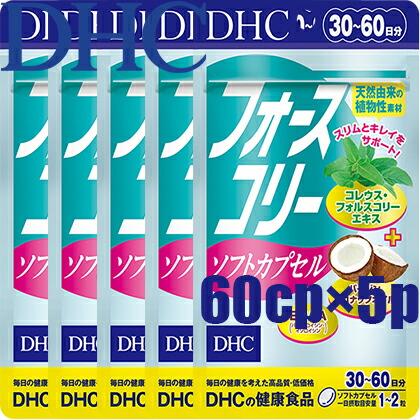 【ゆうパケットのみ送料無料】ディーエイチシー DHC フォースコリー ソフトカプセル 60粒/30日分×5個≪コレウスフォルスコリエキス含有食品≫『4511413623169』