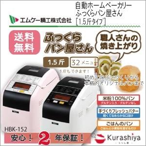 ふっくらパン屋さん HBK-152W [ホワイト]