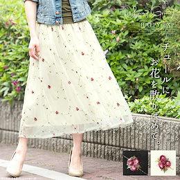 【当日出荷】旬の刺繍で心トキメク、花刺繍チュールスカート。『Yummy Grimes』 ボトムス レディース 国内発送 ha0129 クメ
