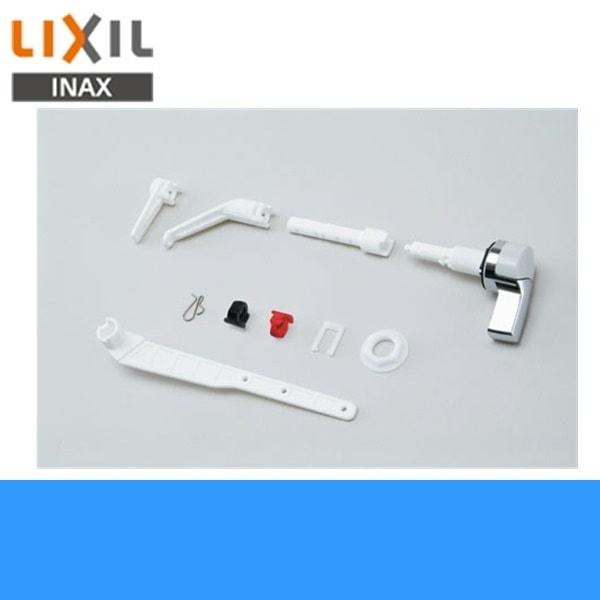 [TF-10A]リクシル[LIXIL/INAX]トイレ用補修部品マルチ洗浄ハンドル