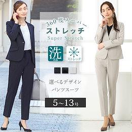 洗える スーツ レディース ストレッチパンツスーツ ビジネス 大きいサイズ 小さいサイズ 【210509】