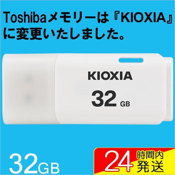 USBメモリ 32GB KIOXIA キオクシア USB2.0 TransMemory U202 Windows/Mac対応 海外向けパッケージ品