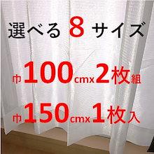 ⚡最安値に挑戦!!レースカーテン 2枚組 UVカット ミラー おしゃれ  日中見えにくい 8サイズ  巾100cm、150cm 【送料無料】