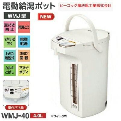 WMJ-40