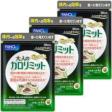 ファンケル 大人のカロリミット 360粒/90日分(120粒×3袋)