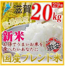 🌟クーポン使えます!🌟新米入り🌟29年ブレンド米!20kg !滋賀県で収穫したお米です。滋賀県は琵琶湖に四方を囲む高い山々、豊かな自然に恵まれており、米作りに最適の環境のお米今回は安価タイプです