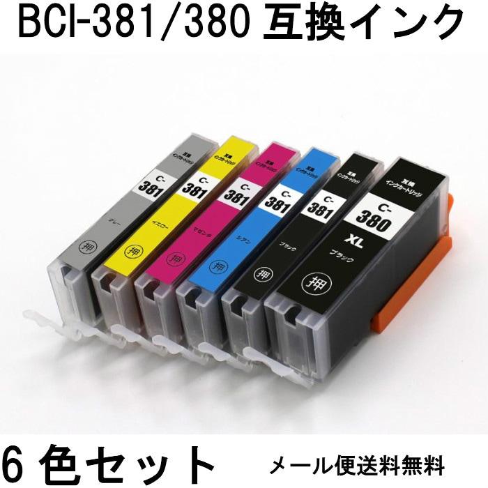 BCI-381+380/6MP(6色セット) 互換インク PIXUS TS8430 TS8330 TS8230 TS8130対応