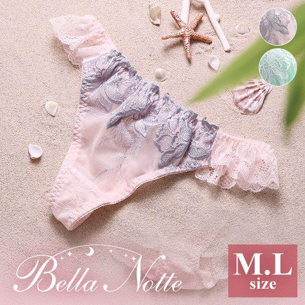 (コントランテ)ContRante (ベラノッティ)Bella Notte Mermaid Veil ショーツ Tバック ML 単品 バックレース タンガ ソング(105T0009)