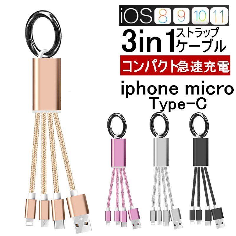 3in1 充電ケーブル 5本まで送料250円 iPhone android TypeC ストラップ型 ケーブル