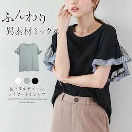 袖フリルチュール Tシャツ カットソー 半袖 チュール トップス[即納:1-3営業日]メ込