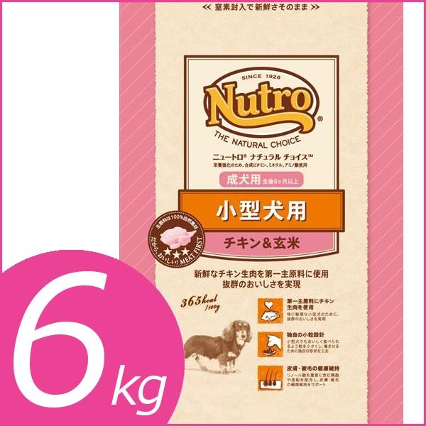 ナチュラルチョイス 小型犬用 成犬用 チキン&玄米 6kg 製品画像