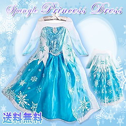 a75452185d7c3  メール便送料無料  子供用 スパンコール ドレス   ハロウィン 姫 コスプレ 衣装 仮装