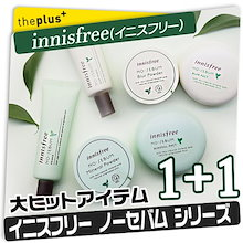 イニスフリー❤1+1❤innisfreeノーセバムミネラルパウダー★ノーセバムブラーパウダー/皮脂コントロールパウダー/韓国コスメ❤最安値❤
