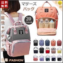 マザーズバッグ ママバッグ ママ旅行用バッグ 多機能旅行用バッグ 大容量 防水で汚れにくい リュック バッグ