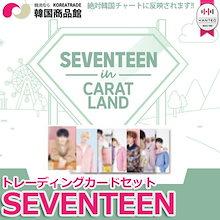 【1次予約限定価格】SEVENTEEN トレーディングカードセット SEVENTEEN in CARAT LAND 公式グッズ【3月4日発売予定】【3月中旬順次発送予定】2019 SVT 3RD