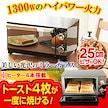 ★超限定特価★★トースト4枚が一度に焼ける  ミラー調オーブントースター 4枚 ミラーガラスオーブントースター POT-413-B