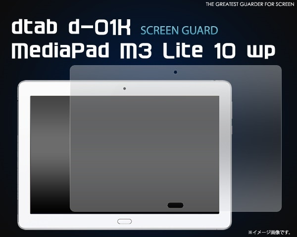 ■送料無料■ 液晶をガラスが守る!【 docomo dtab d-01K / MediaPad M3 Lite 10 wp 】 液晶画面 保護 シール フィルム