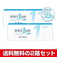 【送料無料】WAVEワンデー UV エアスリム×2箱セット/ウェイブ/コンタクトレンズ通販の専門店【超薄型・低含水・非イオン性・UVカット機能付き】
