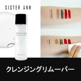 ★SISTER ANN★ クレンジングリムーバー / 低刺激 / 簡単メイク落とし