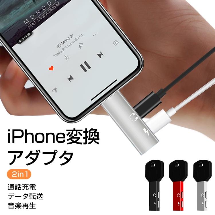 iPhone イヤホン 変換アダプタ 2in1 変換アダプター iPhone 11 PRO X XS XS Max XR 8 7 8Plus 7Plus イヤホン 変換アダプタ iOS10.2以上対応