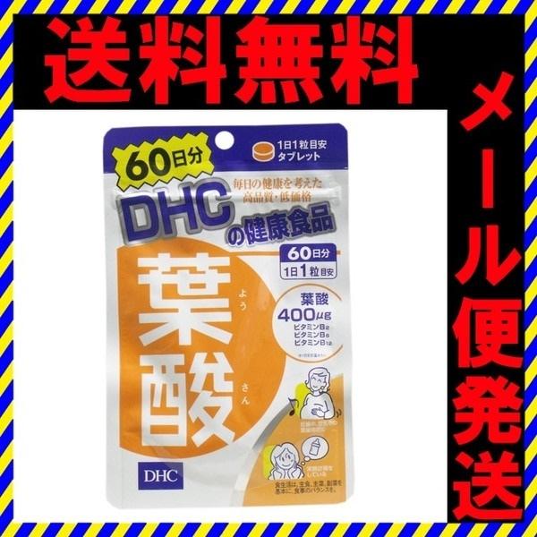 DHC 葉酸 60日分 60粒 製品画像