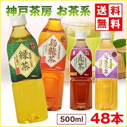 厳選された国産茶葉100%【送料無料】神戸茶房 お茶  選べる2ケース 48本 炭で濾過した水を使用。雑味をおさえ、上品な香りが広がるすっきり心地良い飲みやすさ[緑茶・烏龍茶・麦茶]500mlPET
