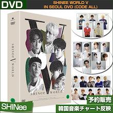 【メンバー別公式フォトカード1枚贈呈!!】/SHINee World V in Seoul DVD (Code ALL)/初回限定ポスター/韓国音楽チャート反映/日本国内発送/1次予約/送料無料
