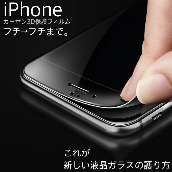 iPhone7 iPhone7PLUS iPhone6s PLUS 強化ガラスフィルム 全面 3D 保護 iPhone6PLUS 2.5Dラウンドエッジ 3Dタッチ対応 スマホシート スマホシール 9