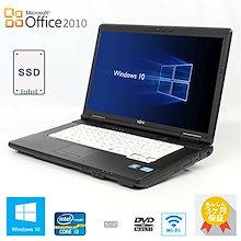 15.6インチの大画面♪富士通 A572/F★第三世代 Core i3/メモリ4GB/SSD 120GB/無LAN/USB3.0/HDMI/WEBカメラ/Win 10/MS Office 2010