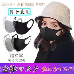 【即日発送】夏用マスク 最低価額保証 ポリウレタンマスク ファションマスク 3枚6枚9枚 ますく 防塵 花粉 飛沫 洗えるマスク 3D立体 男女兼用