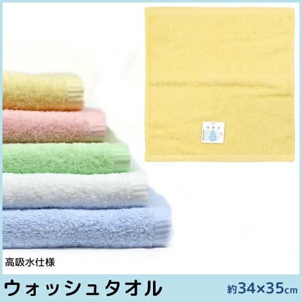 犬飼タオル ウォッシュタオル 高吸水カラータオル ハンドタオル 34cm×35cm 綿 コットン ブルー ピンク イエロー グリーン ホワイト 青色 黄色 緑色 白