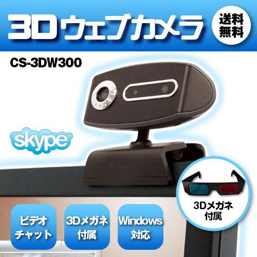 WEBカメラ 3D PCカメラ 3Dメガネ skype スカイプ ビデオチャット 30万画素 CS-3D W300 (ブラック) ※カメラ機能のみ