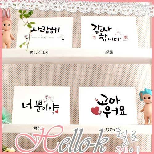 メッセージカード2 文具 グリーティングカード 韓国 ハングル korean selectshop Hello-K シール【韓国雑貨】 子供の日 ギフト お祝い封筒付き! ギフトカード メッセージカ