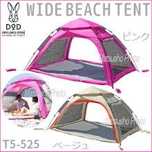 テント ドッペルギャンガーアウトドア ワイドビーチテント 全2色 T5-525T ベージュ T5-525P ピンク DOPPELGANGER OUTDOOR